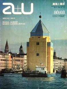 The Theatre of the World - Titulní stránka japonského časopisu a+u z března 1980
